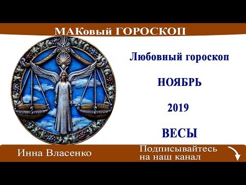 ВЕСЫ – любовный гороскоп на ноябрь 2019 (МАКовый ГОРОСКОП от Инны Власенко)