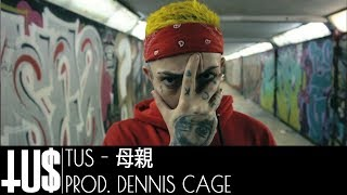 Tus - 母親 - Prod. Dennis Cage - Official Video Clip