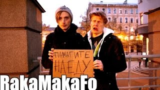 ДЕЖА ВЮ (DEJA VU) - RAKAMAKAFO (Кража у бездомного/Stealing homeless man's money prank)