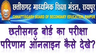 How to download chhattisgarh board exam result online in Hindi | Cg board ka result kaise dekhe