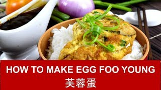 How to make the wonderful Egg Foo Young (Seven important tips)