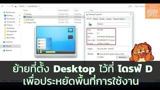 Windows Tips ย้ายที่ตั้ง Desktop จาก Drive C ไว้ที่ Drive D เพื่อประหยัดพื้นที่