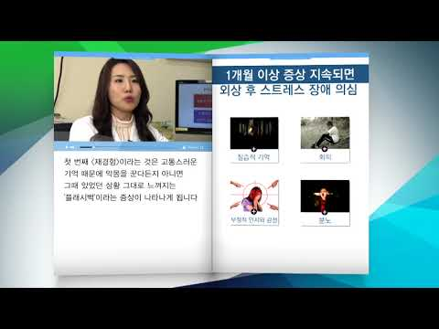 근로복지공단 인천병원 이은정 과장(한국경제 TV 건강팩트)
