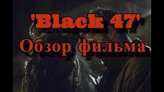 Обзор на фильм Чёрный 47-й   Фильм для настоящих мужчик