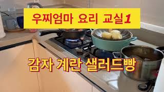 우찌엄마 요리교실1(감자 계란 샐러드빵)