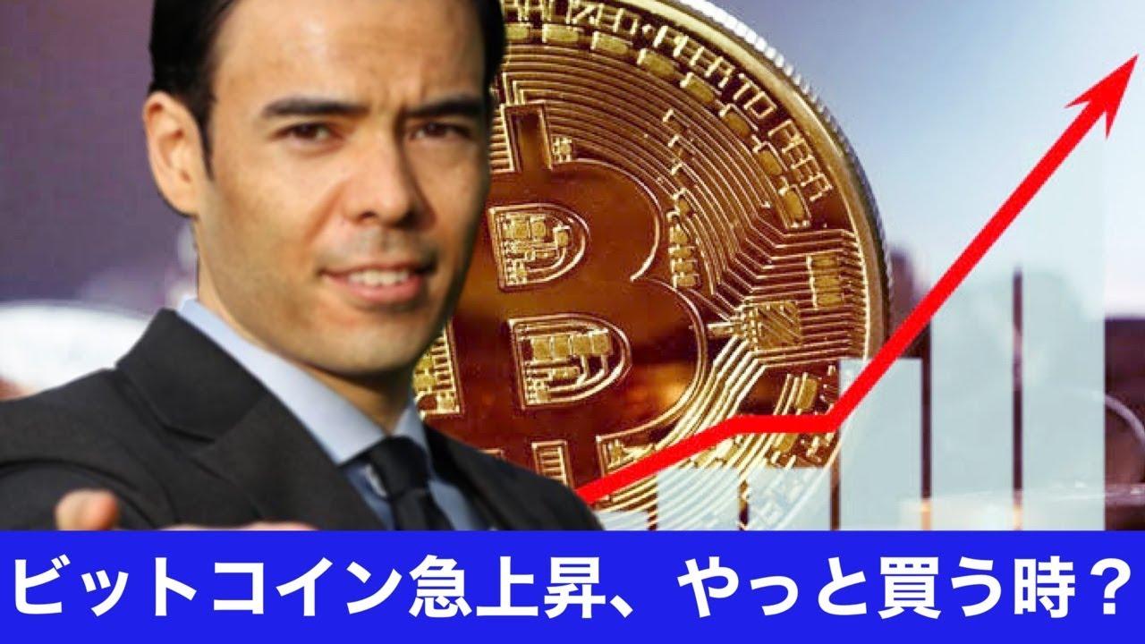 ビットコイン12%急上昇、やっと買う時か?