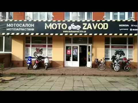 Мотозавод - купити мотоцикл Львів