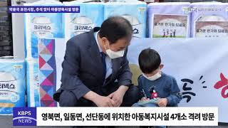 박윤국 포천시장, 추석 맞이 아동양육시설 방문