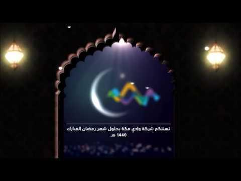 تهنئة رمضان ١٤٤٠ هـ