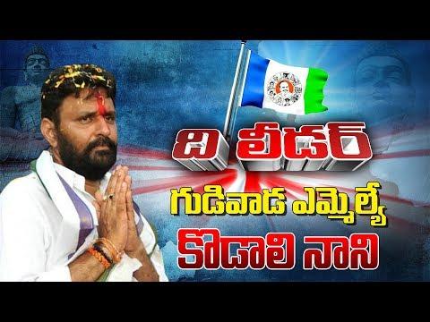 Gudivada MLA Kodali Nani Political Report   The Leader   AP Elections 2019   YOYO TV Channel