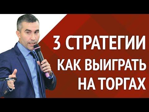 видео: Как выиграть на торгах по банкротству. 3 стратегии работы на аукционах