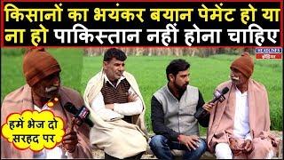 किसानों ने देखिए देश के जवानों के लिए क्या कहा, Public Opinion | Headlines India