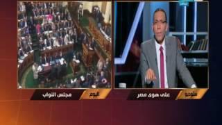 على هوى مصر - د. ايمن أبو العلا : الحكومة لا يوجد امامها رؤية سياسية واضحة