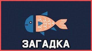 Mind: Загадка про рыб