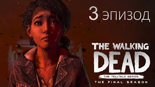 The Walking Dead - Фінальний Сезон Ходячих Мерців. Епізод 3 і БЛ [Б. К. РнР 12 день]