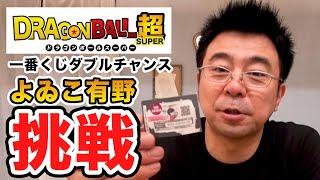 【一番くじドラゴンボール】よゐこ有野ドラゴンボールSTRONG CHAINSダブルチャンスに挑戦! 有野ダークサイドチャンネル