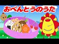 【童謡】おべんとうばこのうた♪♬みんなのうた 遠足の童謡(どうよう)7月 これっくらいの おべんとばこに 子ども向けアニメ Japanese Children's Song☆ちょこっとサンサン☆