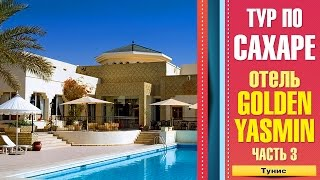 Экскурсия в Сахару | день 1 | отель Golden Yasmin в Тозере | Тунис - 2014 #3(Небольшой обзор отеля Golden Yasmin 4* (Tozeur) в Тунисе. Этот отель прекрасный оазис среди гремучих песков Сахары...., 2015-10-18T19:39:12.000Z)