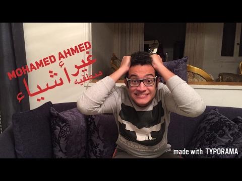Mohamed Ahmed | اشياء غير منطقيه