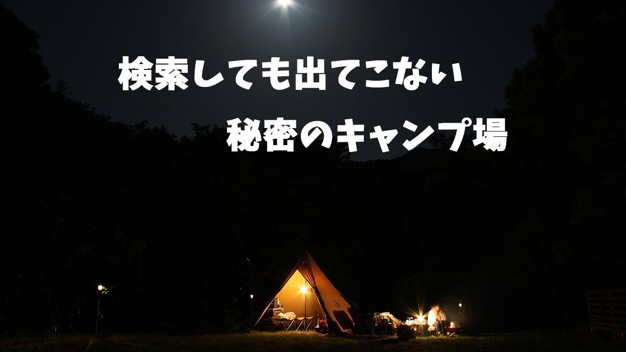 サイト こない キャンプ