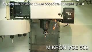 Вертикально-фрезерный обрабатывающий центр MIKRON VCE 500