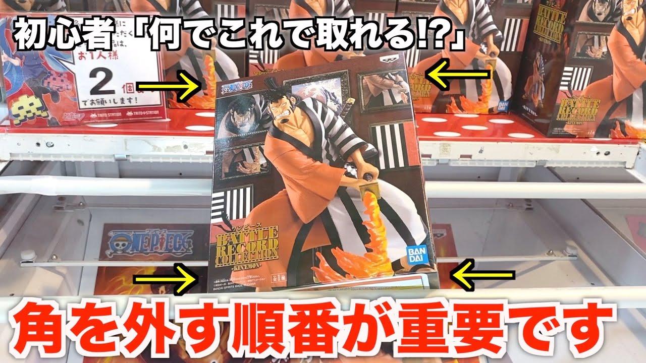 【解説あり】初心者「縦ハメとかわからんわ」〜クレーンゲーム・UFOキャッチャー〜