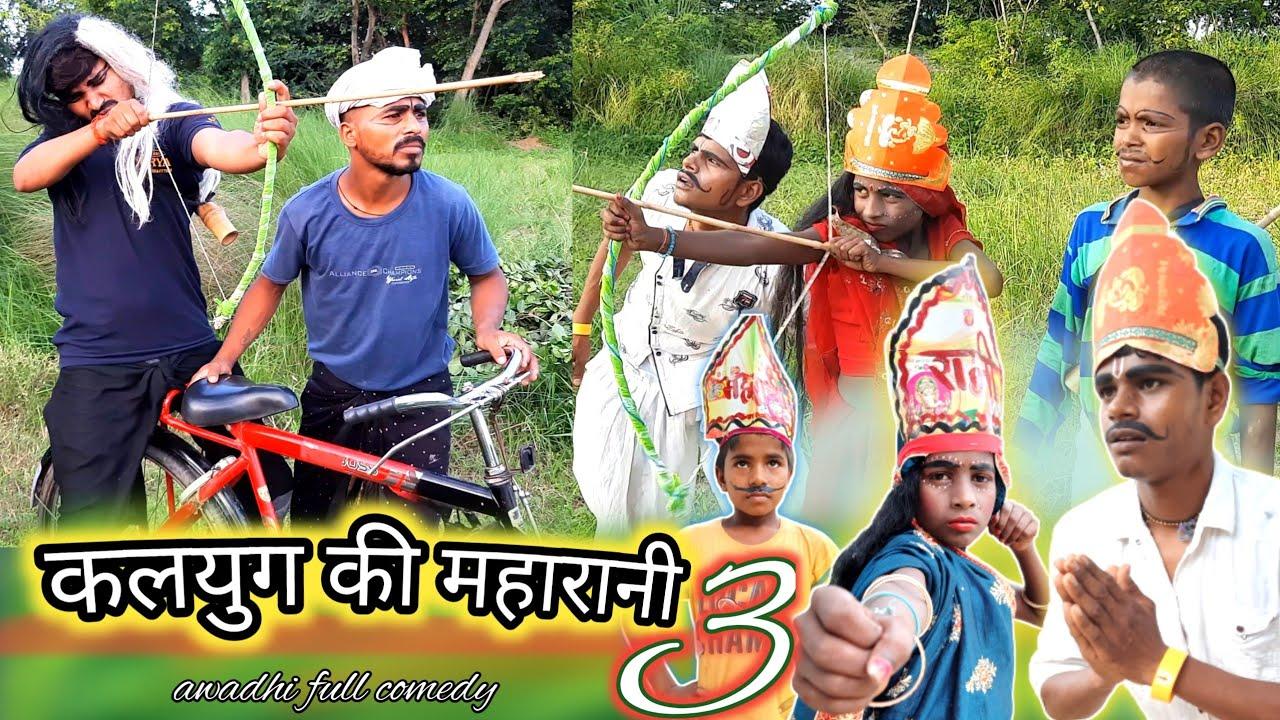Download कलयुग की महारानी 3     kalyug ki maharani 3    umesh nishad