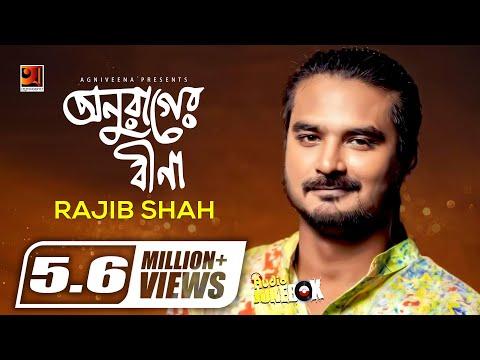 Anurager Bina | Rajib Shah | Full Album | Audio Jukebox