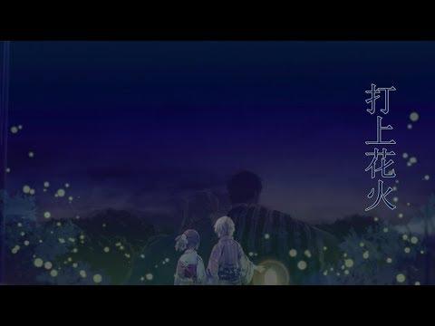 [Mafumafu & 96Neko, Amatsuki] Uchiage Hanabi 打上花火 [まふまふ & 96猫, 天月] 合わせてみた