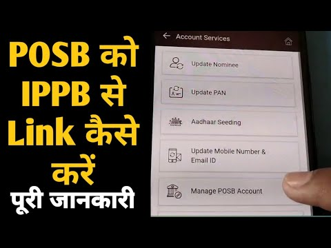 IPPB POSB Link Full Process || How To Link POSB Account To IPPB Account || INDIA POST PAYMENTS BANK