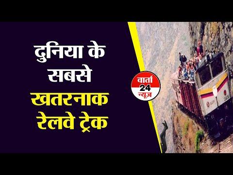 दुनिया के सबसे Dangerous और Extreme Railway Track   जिन पर होते हैं मौत के दर्शन   Water Train..