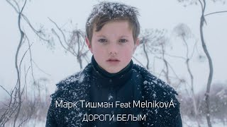 Марк Тишман & MelnikovA - Дороги белым