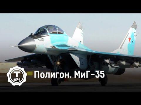 МиГ – 35 | Полигон | Т24