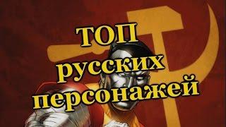 ТОП Русских персонажей Marvel. Часть 1