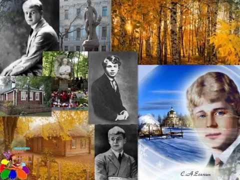 Как прекрасна земля и на ней человек: С.А.Есенин