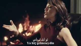Ebru Gündeş - Nerdeydin مترجمة للعربية