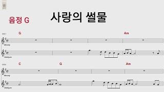 사랑의 썰물 G /통기타 카포 악보영상