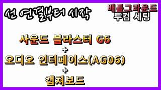 사블(G6)를 사용하는 배틀그라운드 투컴 방송 세팅 (…