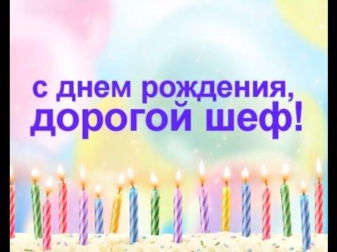 С ДНЕМ РОЖДЕНИЯ, ШЕФ! - YouTube