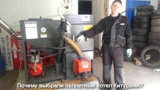 Пеллетный котел отопления Китурами KRP-20A(, 2015-05-06T21:21:12.000Z)