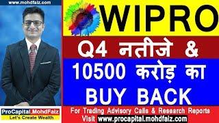 WIPRO Q 4 RESULTS 2019 | 10500 करोड़ का BUY BACK | WIPRO Q4 RESULTS 2019