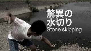 【衝撃映像】驚異の水切り ギネス記録に挑戦 (Stone skipping. Challenge to the Guinness record.) thumbnail