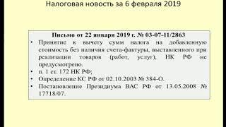 06022019 Налоговая новость о вычете по НДС без счета-фактуры / a deduction of VAT