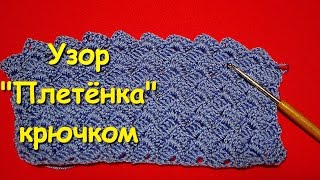 Вязание крючком. МК: Узор