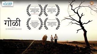 TABLET (गोळी ) :  SHORT FILM   DIRECTED BY : JAY SIRMEWAR