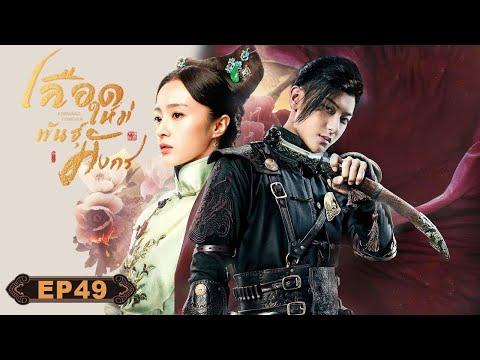 [ซับไทย]ซีรีย์จีน   热血同行 เลือดใหม่พันธุ์มังกร(Forward Forever)   EP.49 Full HD   ซีรีย์จีนยอดนิยม