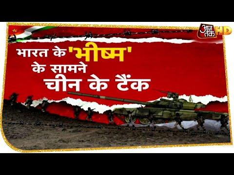 LAC पर पिटाई, China मांगे दुहाई..! India China Border Dispute