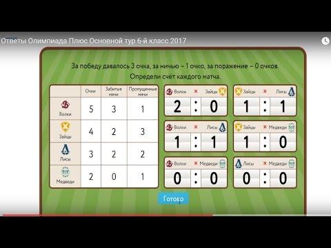 Ответы Олимпиада Плюс Основной тур 6-й класс 2017