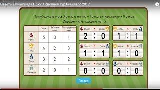 Ответы Олимпиада Плюс Основной тур 6 й класс 2017