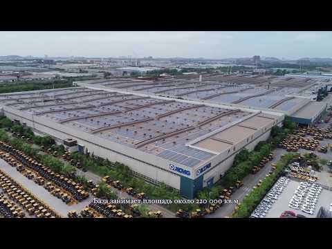 Китайский завод погрузчиков холдинга спецтехники - XCMG
